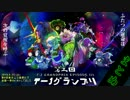 【第8回東方ニコ童祭】第3回T-1グランプリ まとめ <中>