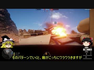 【BF1β】第一次世界大戦の戦車強すぎwwwww【ゆっくり実況プレイ ...