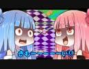 【ボイスロイド実況】茜のカービィボウルをプレイするで!part11