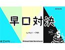 【BEMANI動画】早口対決 by wac × PON