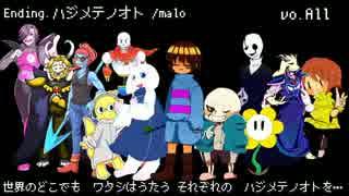 【UnderTale人力】My Favorite Vocaloid S