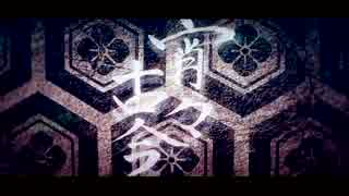 [MV] REOL - 宵々古今