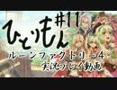 【#11】ひとりもん【ルーンファクトリー4】