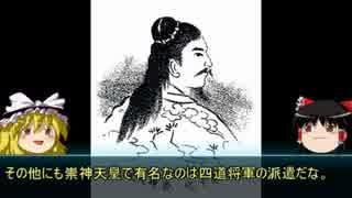 【ゆっくり歴史解説】天皇125代:10代目「崇神天皇」