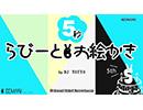 【BEMANI動画】5秒らびーとお絵かき by DJ TOTTO