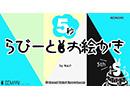 【BEMANI動画】5秒らびーとお絵かき by wac