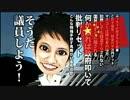 【速報2】井上太郎(衆議院議員) ⇒ 蓮舫氏の叔母は「2重スパイ」だった