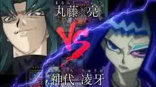 【遊戯王ADS】最強のお兄ちゃん決戦!!Part 2【遊戯王MAD】