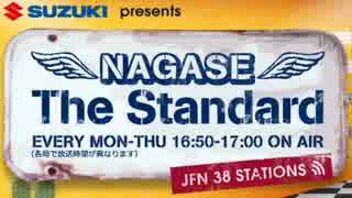 SUZUKI presents NAGASE The Standard 2016年09月14日