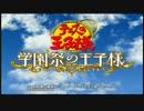 【実況】お笑いゲーム 学園祭の王子様 part1(青学編)