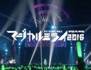 【初音ミク】39みゅーじっく!ライブ映像  【マジカルミライ 2016】