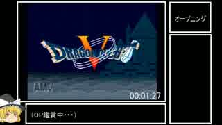 SFC版DQ5RTA_4時間54分08秒_Part1/?
