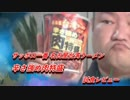 サッポロ一番 名古屋台湾ラーメン 辛さ強め肉特盛 試食レビュー