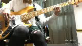 《坂本ですが?》COOLEST/ベースで演奏し