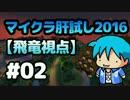 【Minecraft】マイクラ肝試し2016 #02【飛竜視点】