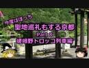 【ゆっくり】聖地巡礼もする京都 8 嵯峨野トロッコ列車編【旅行】