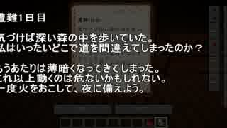 【Minecraft】見えない彼女と共同生活S2 1
