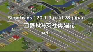 Simutrans ニコ鉄N潟支社再建記 part1