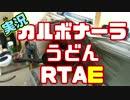 【実況】カルボナーラうどんRTAE