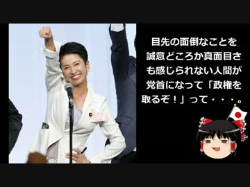 """[Slowly Maintaining] Representative of Renku Democratic Progressive Party """"Taiwanese people support me! Thank you!"""""""
