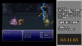 【RTA】 FF6 any% 00:31:32.33【52回全滅