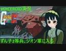 【VOICEROID実況】東北ずん子2等兵、ジオン軍に入る part8【ガンダム連ジDX】