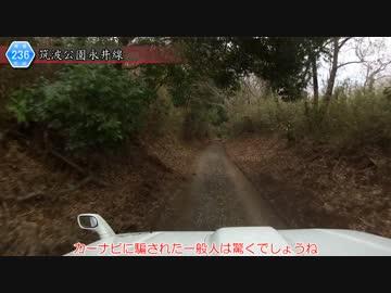 [茨城険道236号]ゆっくりジムニー険道めぐり!その13