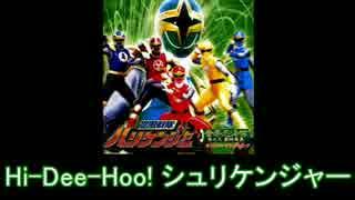 【スーパー戦隊】忍風戦隊ハリケンジャー