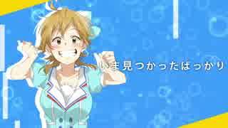 【オリジナルMV】 アイドルになりたくて 青空Jumping Heart 歌ってみた