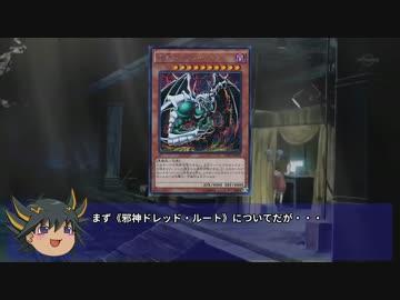 【遊戯王】ゆっくり解説「邪神ドレッド・ルート」【OCG】
