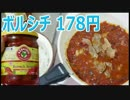 ボルシチ 480g 178円 業務スーパー