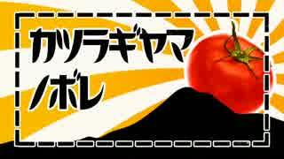 【CoC】 カツラギヤマノボレっていうかカ