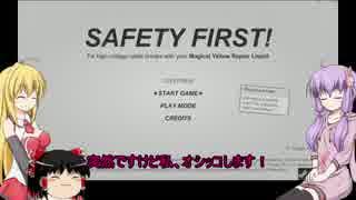 [Safety First!] ゆかりさんトイレに行く  [VOICEROID+ゆっくり実況]
