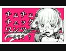 ❤ チェチェ・チェック・ワンツー! 歌ってみた / RIL feat.リプTONE