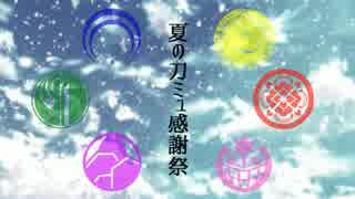 【MMD&手描き刀剣乱舞】夏の刀ミュ感謝祭