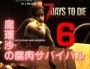 【7 Days to Die α14 】 ゆっくり魔理沙の腐肉サバイバル Day.6