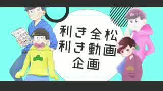 【おそ松さん人力】シェーッ!利き全松《人力動画》企画【総勢24名】