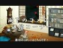 【艦これ】総統閣下は2016夏イベ実況のコ