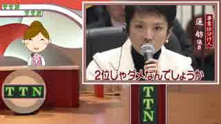 【シナの工作員蓮舫編】 タンタンニュース