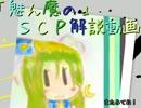 「魅ん魔の」SCP解説動画 part43 「リクエストお待ちしております」
