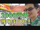 UFOキャッチャー2000円ポイント対決!in エブリデイ行田