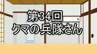 あきゅうと雑談 第34話 「クマの兵隊さ