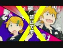 【鏡音リンレン】KSGR地獄の刑【オリジナルMV/ワンオポ】