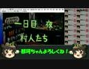 【人狼】艦これ人狼部100回記念村リプレイ【艦これ】
