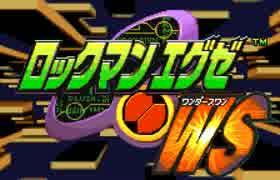 【TAS】ロックマンエグゼ  WS(海外未発売