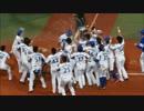 横浜DeNAベイスターズ 9月18日の全得点シーン20160918横浜スタジアム