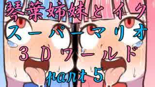 琴葉姉妹とイク!スーパーマリオ3Dワー