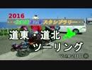 【2016北海道道の駅スタンプラリー】 道東・道北ツーリング Vol.4 2日目①