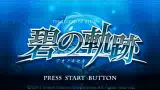 英雄伝説Ⅶ_碧の軌跡(PSP版)