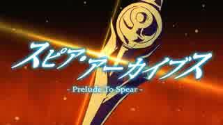 【FRENZ 2016】『スピア・アーカイブス』より、「Prelude To Spear」MV